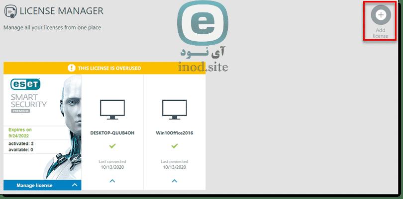 آموزش استفاده از پنل مدیریت ESET + فیلم آموزشی